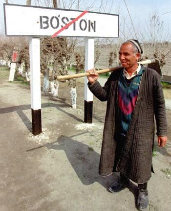 Ферганский Бостон