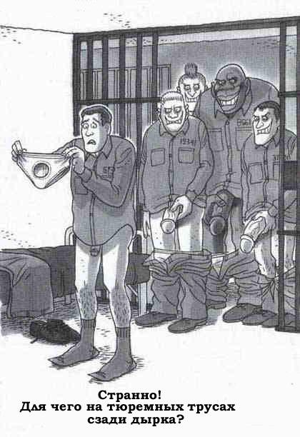 Первый день на тюрьме