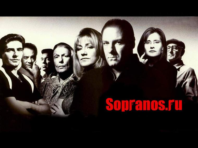Sopranos.ru