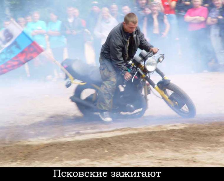 Псковские зажигают