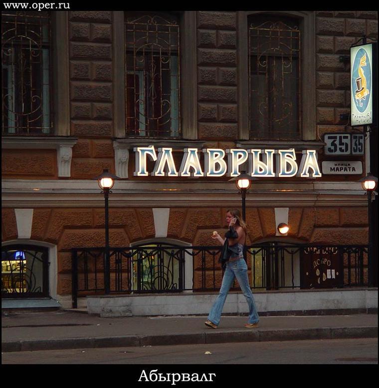 Главный магазин