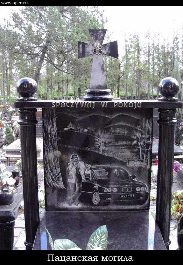 Пацанская могилка