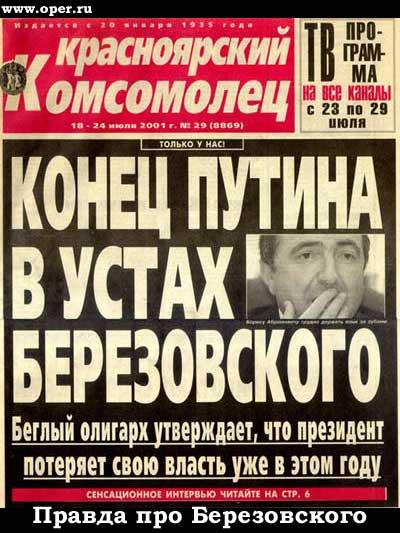 Правда о Березовском