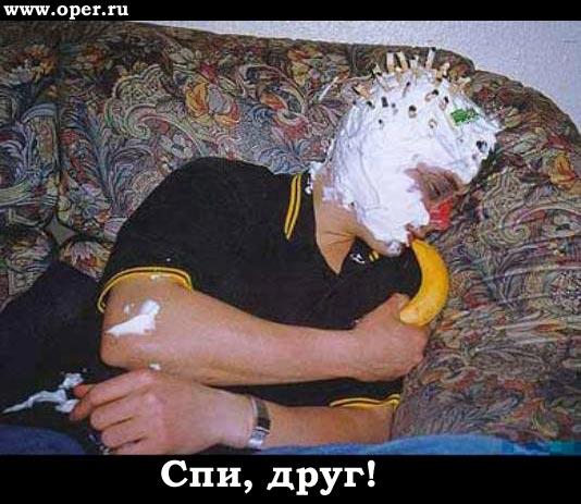 Спи, друг!