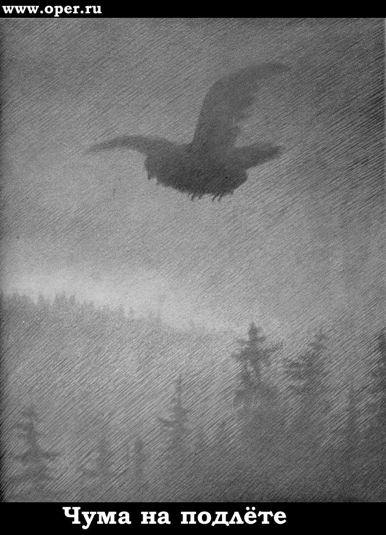 Чума на подлёте (Theodor Kittelsen)