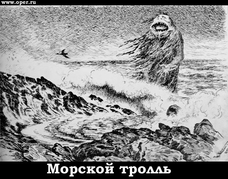 Морской тролль (Theodor Kittelsen)
