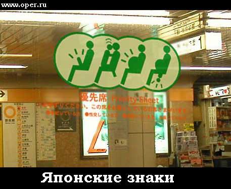 Японские знаки