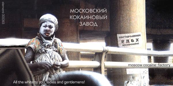 Московский кокаиновый