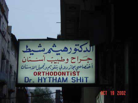 Арабский дантист