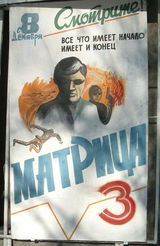 Матрица 3