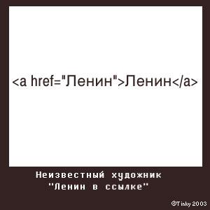 Ленин в ссылке