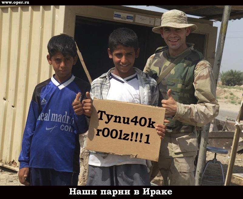 Наши парни в Ираке