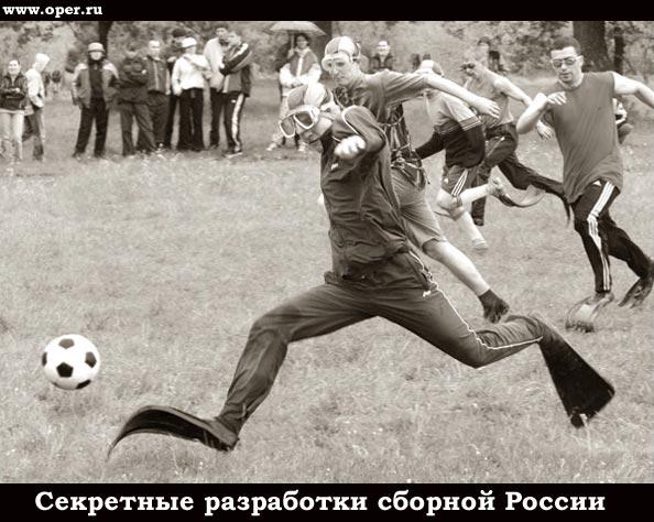 Секретные разработки сборной России