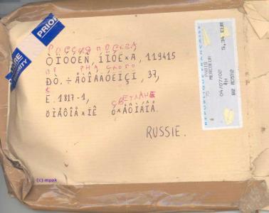 Адрес на посылке