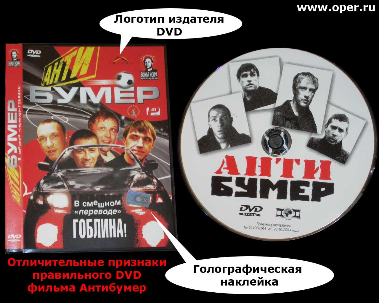 Правильный DVD Антибумера