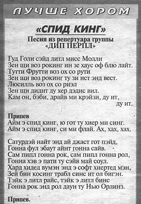 Споём хором