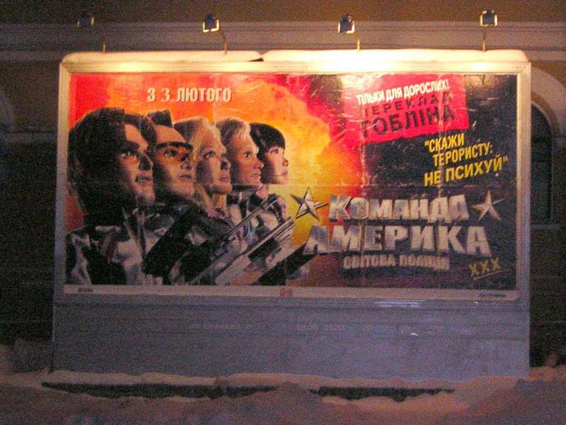 Отряд Америка на Украине