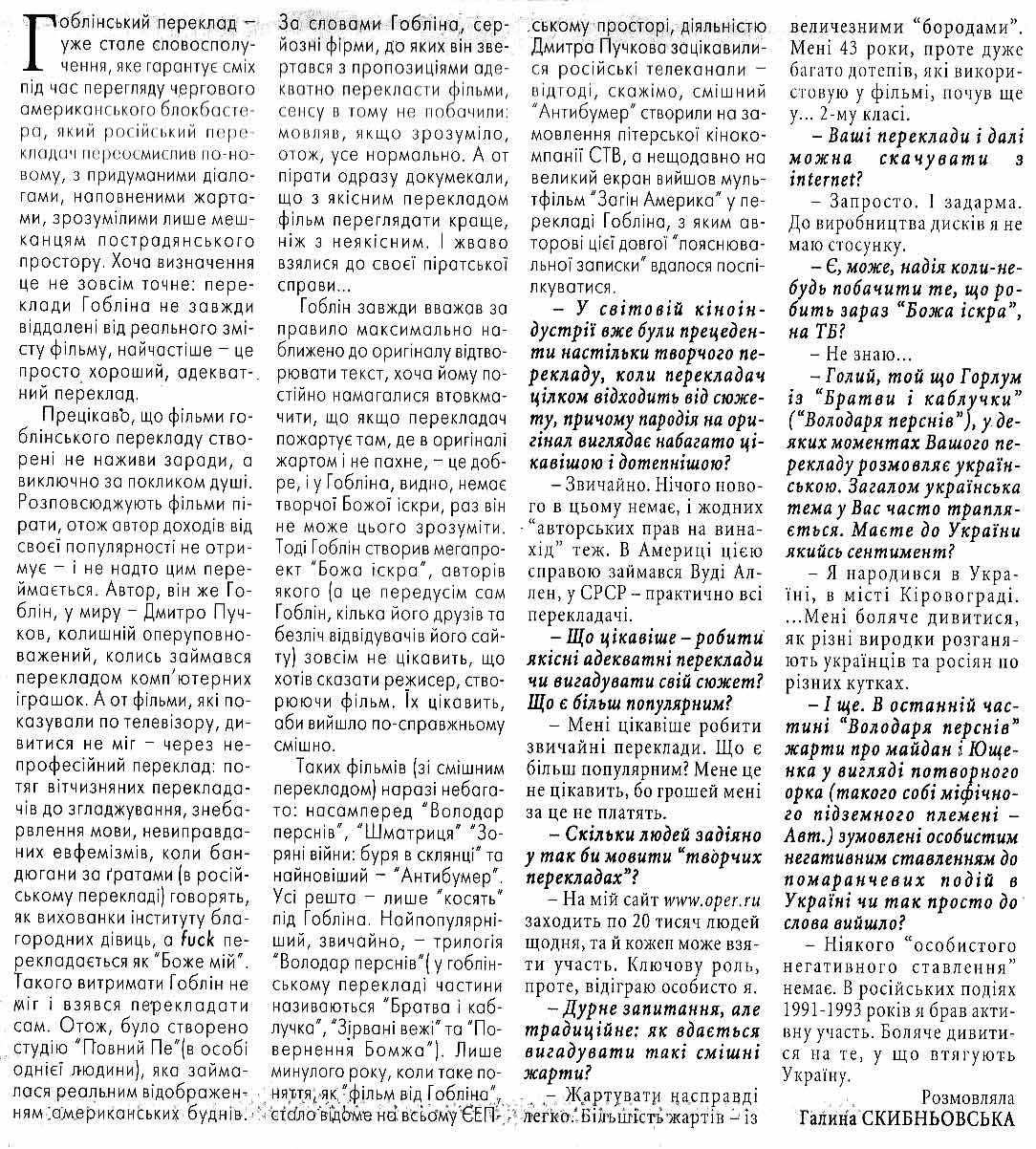Львовская газета Поступ
