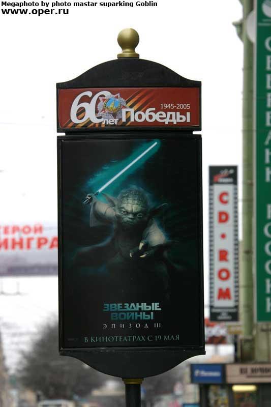 Йода - к 60-летию Победы