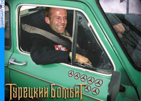 Турецкий бомбит
