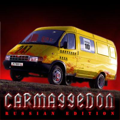 Кармагеддон