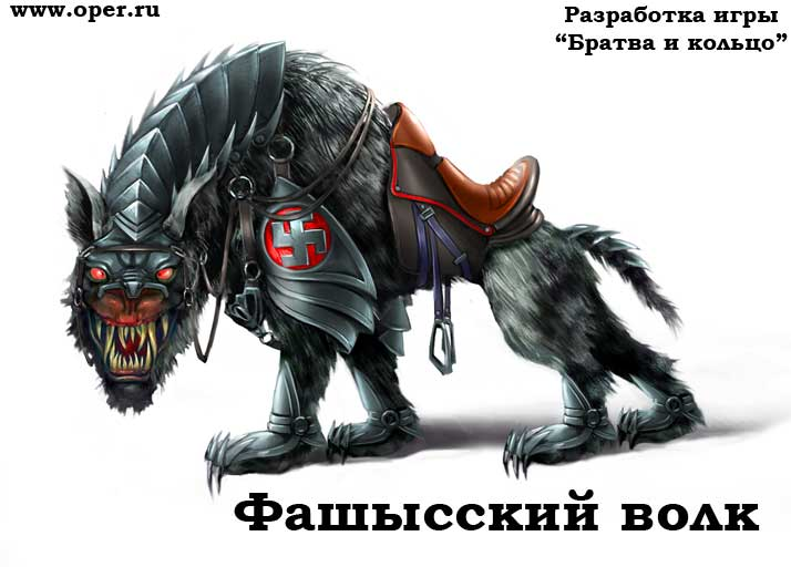 Фашысский волк