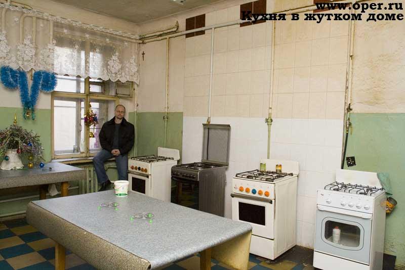 Жуткая кухня