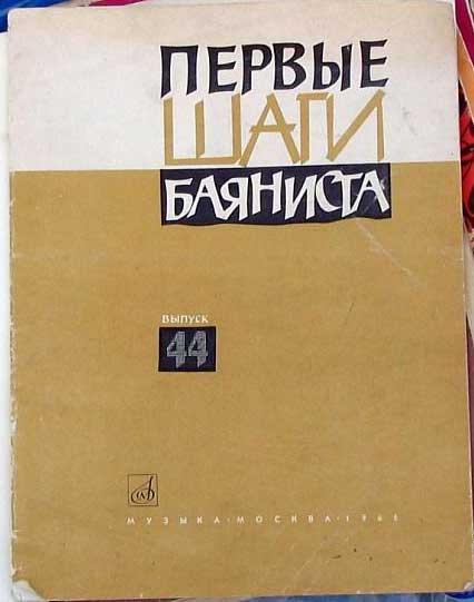 Учебник баяниста