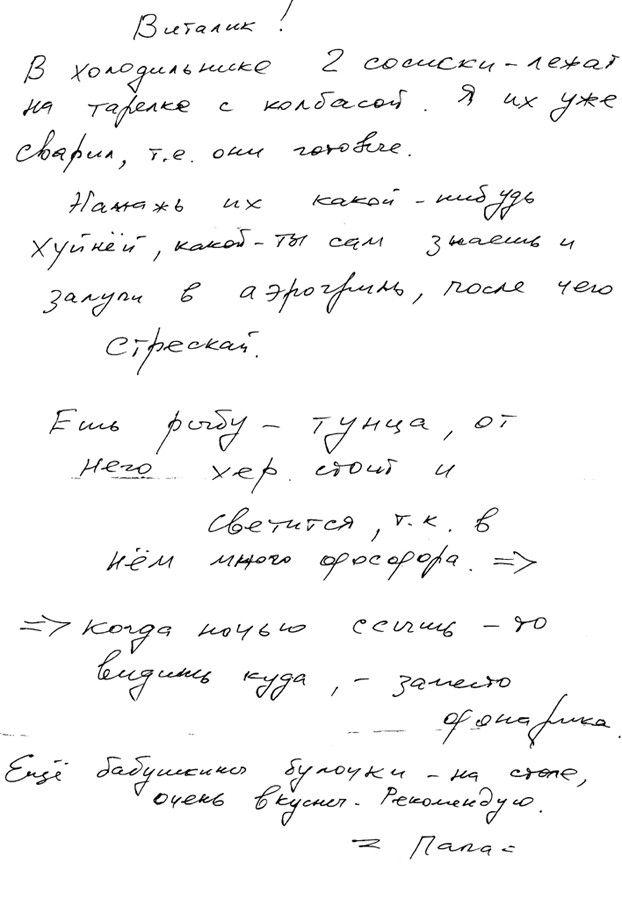 Записка от папы   [R]