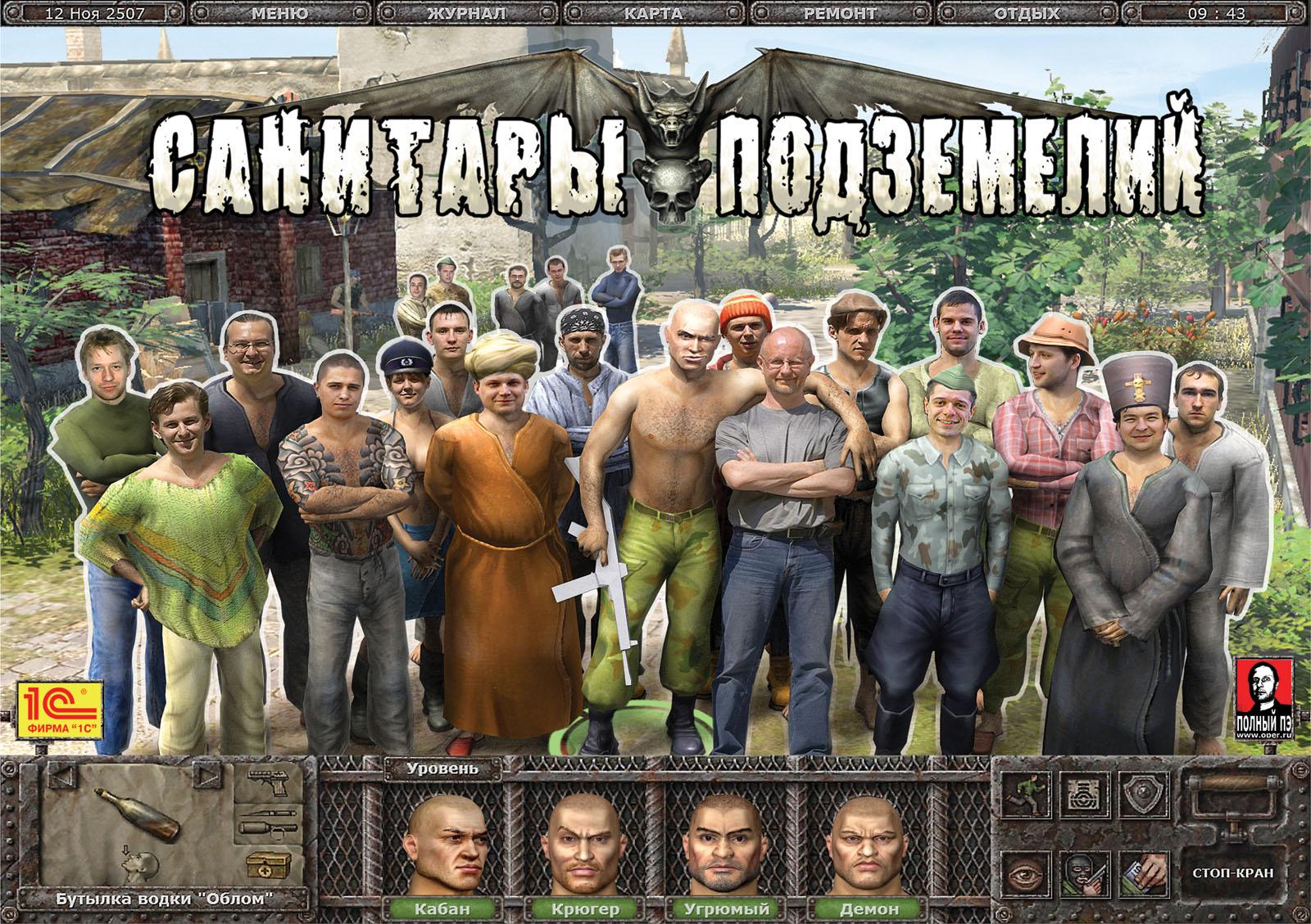 Команда Санитаров