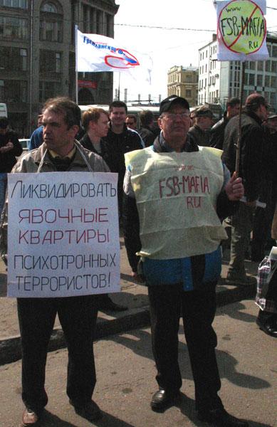 Митинг партии Яблоко
