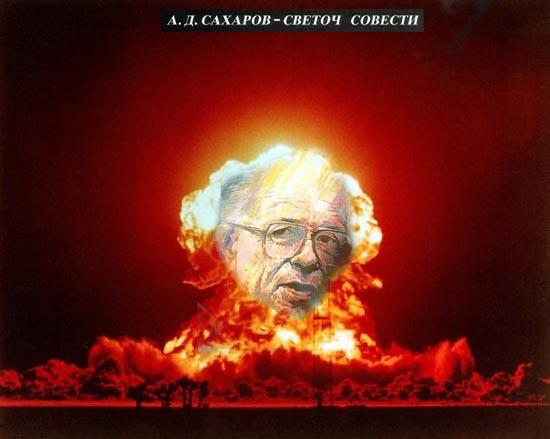 Сахаров - человек-бомба
