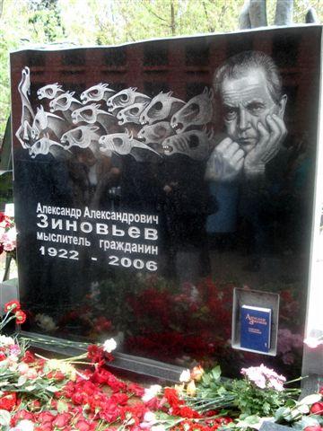 Могила А.А. Зиновьева