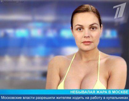 В Москве небывалая жара