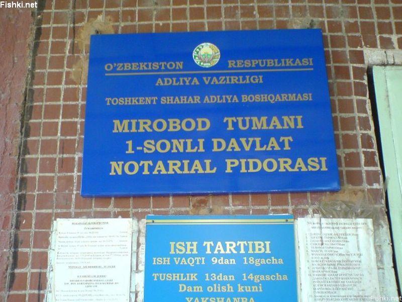 Узбекский нотариус