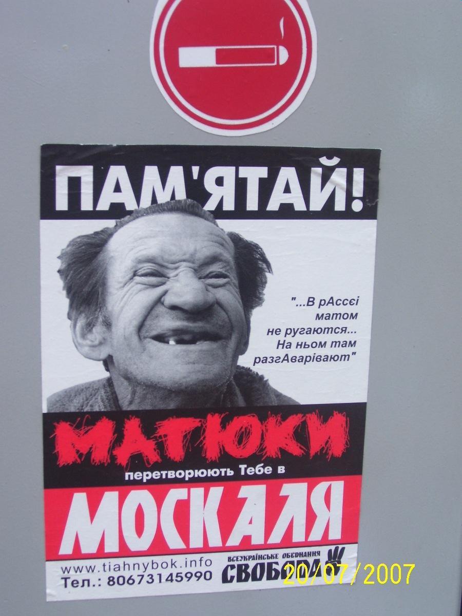 Социальная реклама на Украине