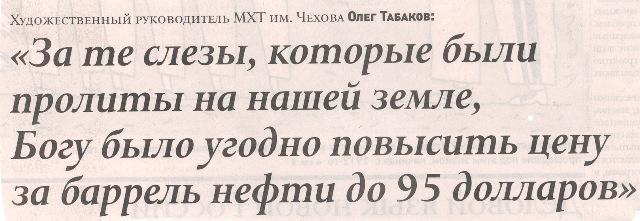 Олег Табаков сказал