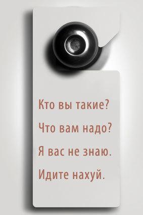 Кто вы такие?    [R]