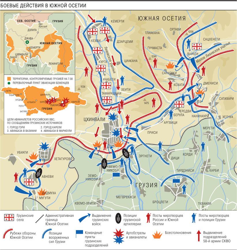 Карта боевых действий в Южной Осетии