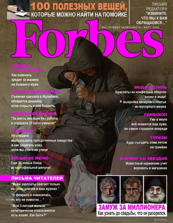 Антикризисный Forbes