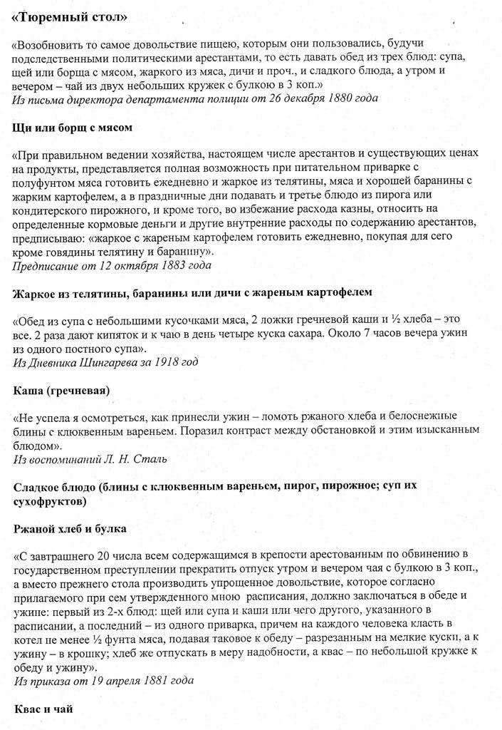 Меню заключённых Петропавловской крепости