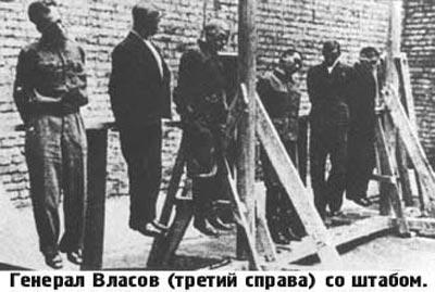Генерал Власов со штабом