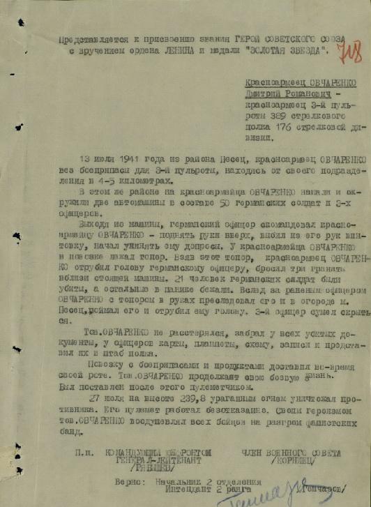 Красноармеец Овчаренко и топор