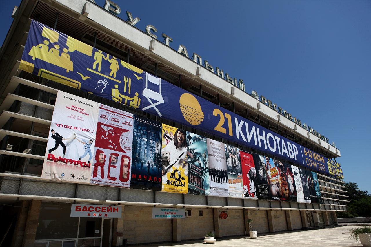 Кинотавр 2010