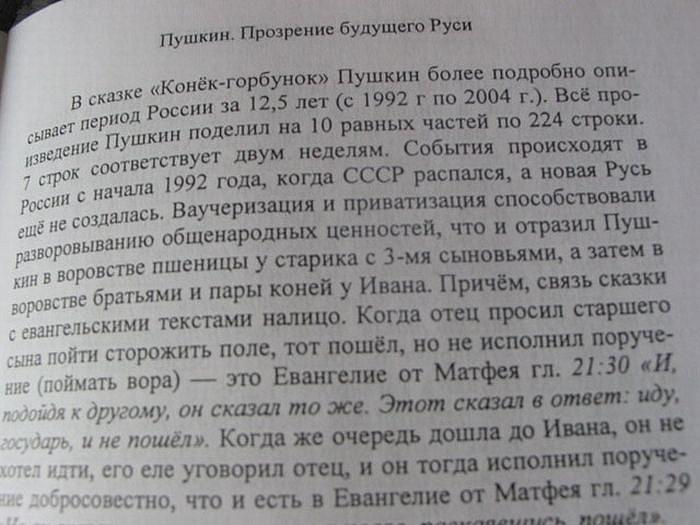 Прозрение Пушкина