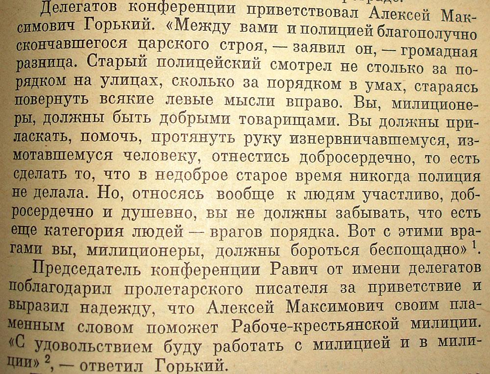 Максим Горький про милицию