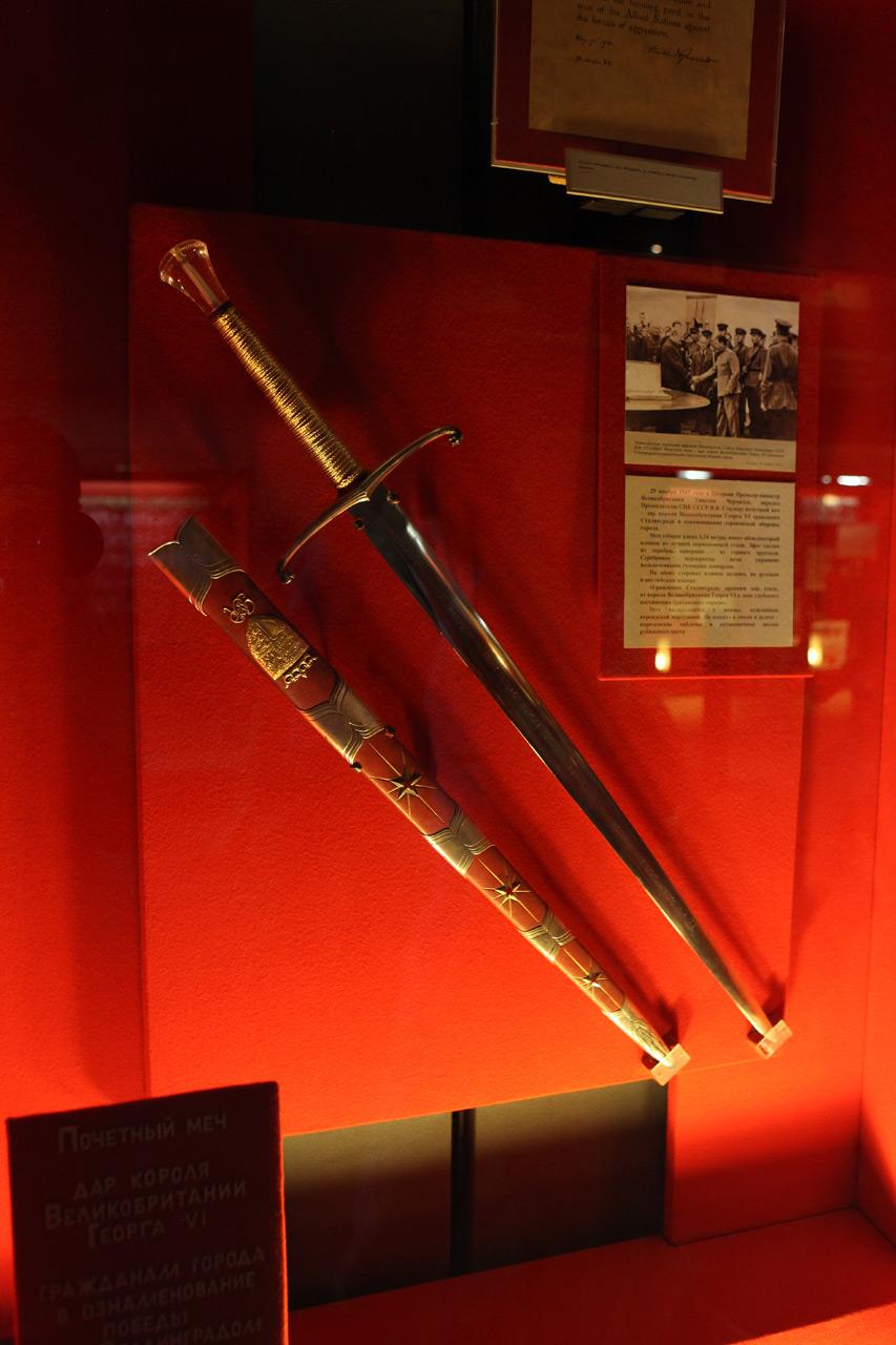 Подарочный меч от короля Георга