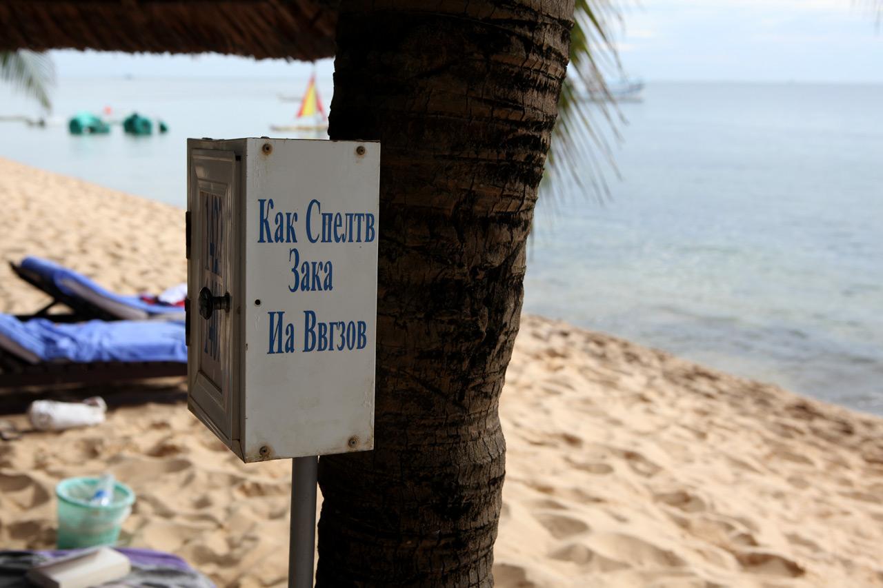 Вызов не пойми чего на пляж