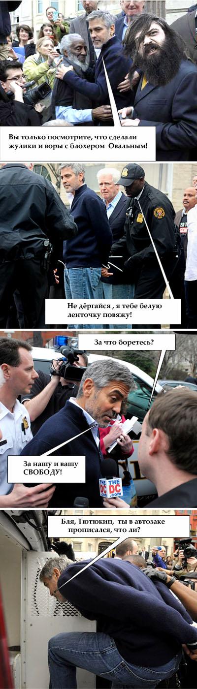 Арест Джорджа Клуни [R]