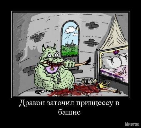 Дракон заточил принцессу